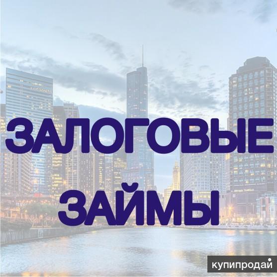 Деньги под залог недвижимости саратов автостарт автосалон в москве автомобили с пробегом