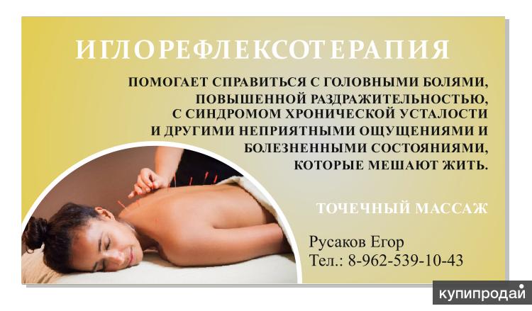 Похудение Иглоукалыванием Цена. Иглоукалывание для похудения в Москве