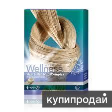 Нутрикомлекс для волос и ногтей Wellness