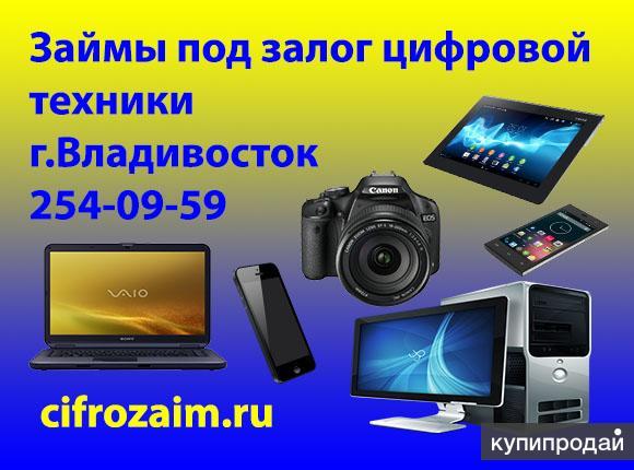 Ломбард цифровой техники во Владивостоке