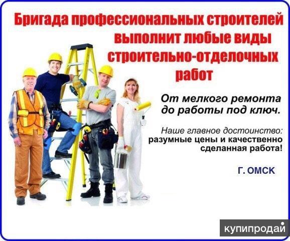 Выполним любые виды строительных работ