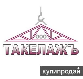 Такелажные работы в Москве - такелаж любой сложности, такелажники, грузчики
