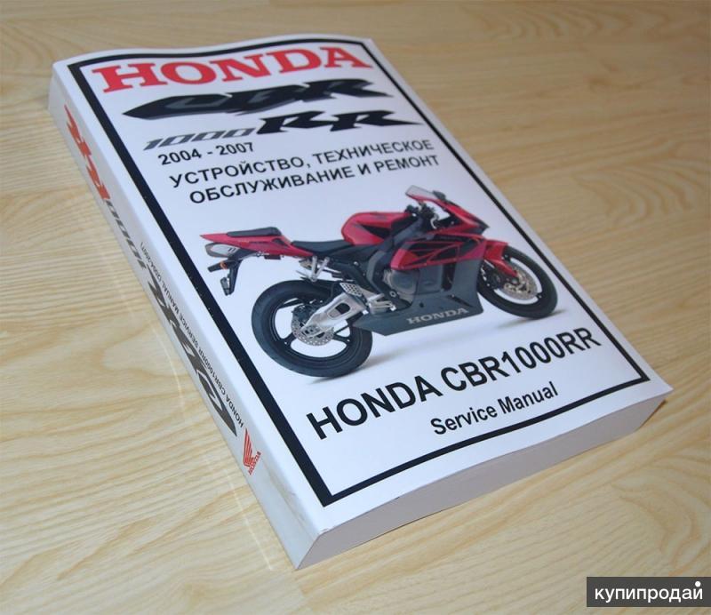 Manual HONDA CBR1000RR