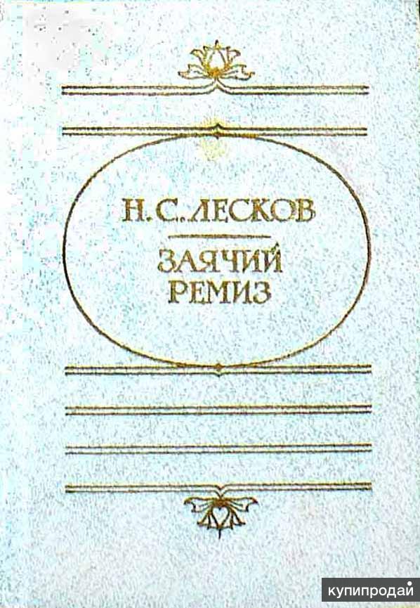 Продам книгу Заячий ремиз.  Н. С. Лесков.  572 стр.