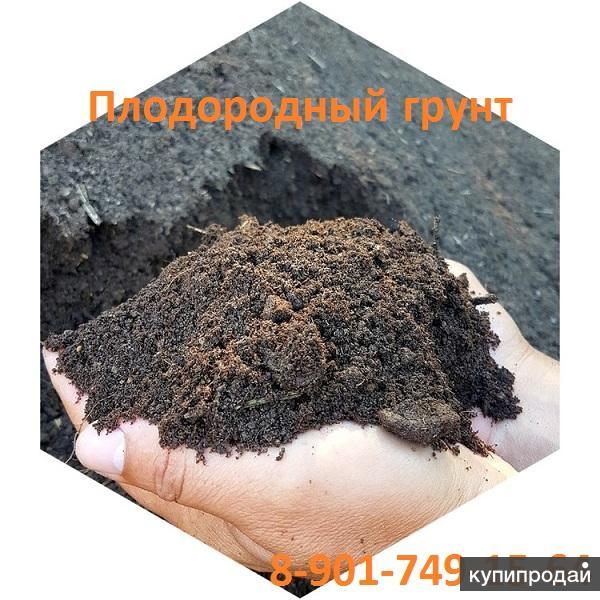 Плодородный грунт, песок, чернозём город Чехов в наличии