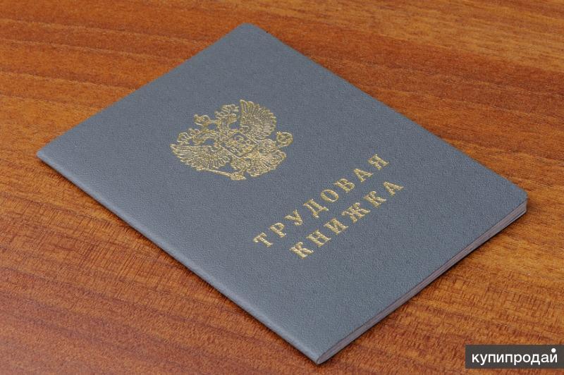 Купить трудовую книжку в москве со стажем работы справка 2 ндфл где купить стоимость