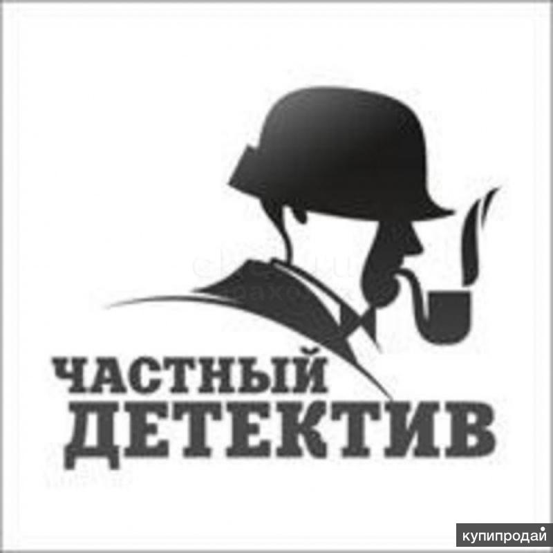 Частный детектив Омск и вся Россия!