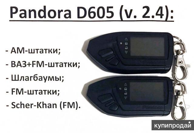 Кодграббер Pandora d605 v2.4, универсальный ключ