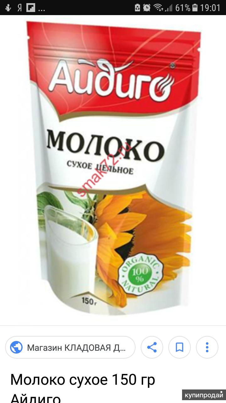 Продам специи айдиго, чаи, сахарную пудру, сухое молоко