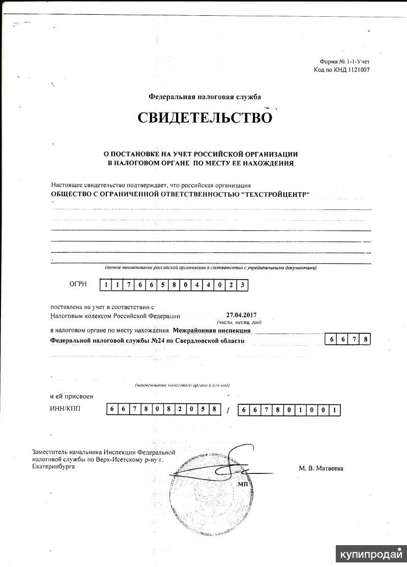 "Продам ООО ""Техстройцентр"""