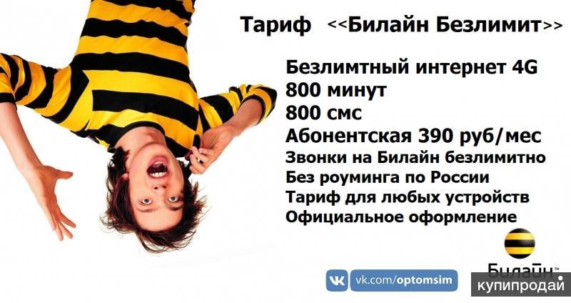 Билайн безлимитный интернет 800 мин/смс за 390 руб/мес для любого устройства