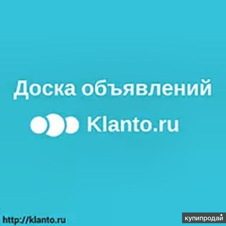 Доска бесплатных объявлений Klanto.ru