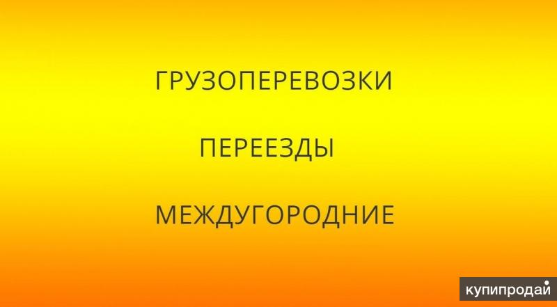 Грузоперевозка Ярославль газель межгород