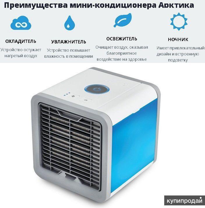Мини кондиционер arctic air (Арктика)