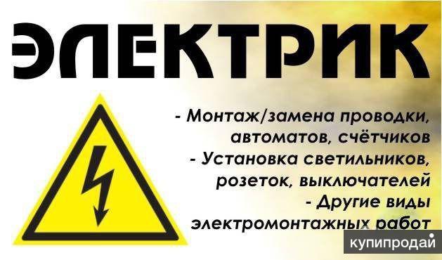 электрик чебоксары - новочебоксарск