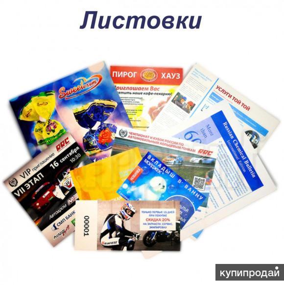 Печать визиток , буклетов, листовок, флаеров, баннеров, пленки