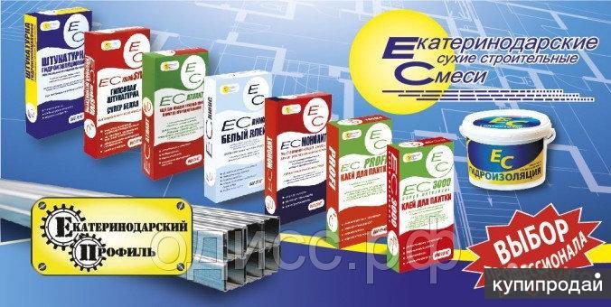 Продаем сухие смеси EC