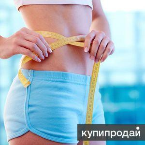 Уникальная и комплексная программа похудения