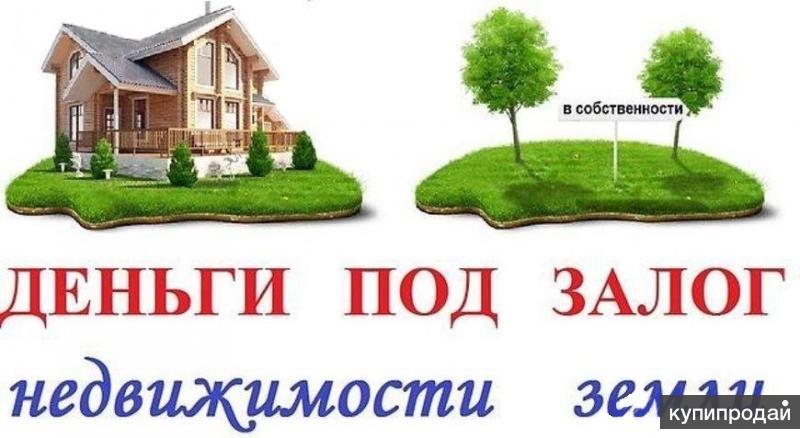 Челябинск залог недвижимость деньги