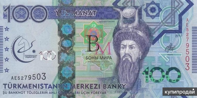 Банк купит туркменские манаты на дополнительно открываемой площадке в Москве