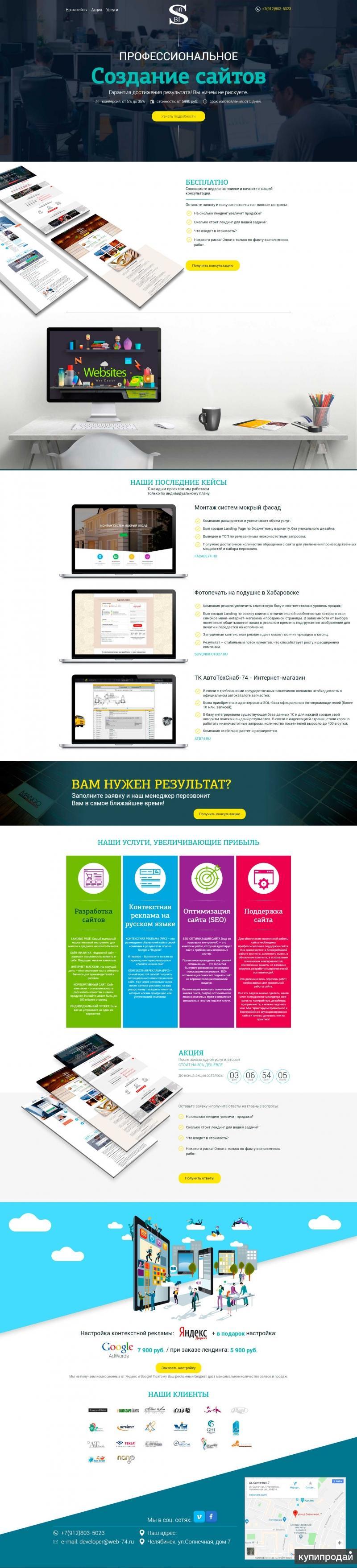 Landing Page (продающая web-страница) без предварительной оплаты