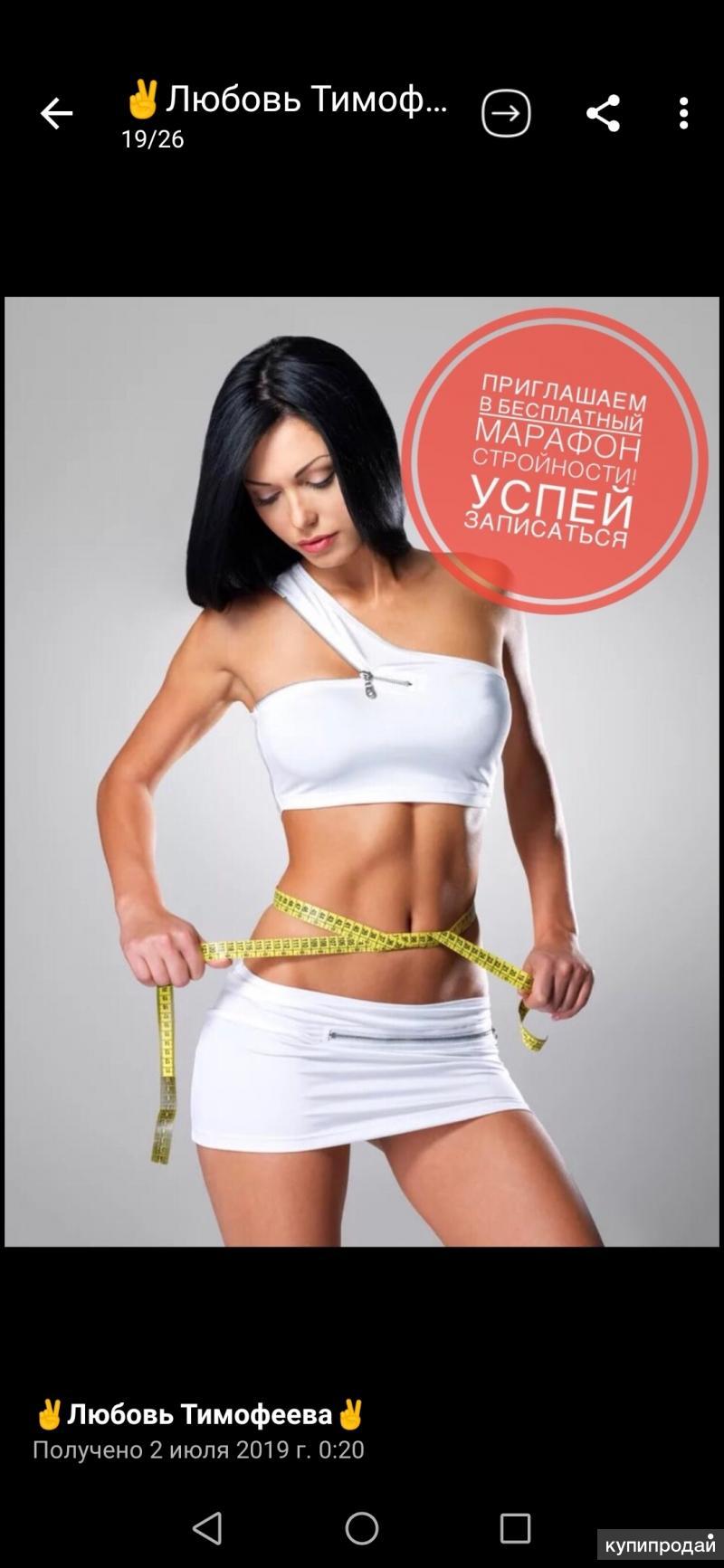 Новое в похудении иркутск