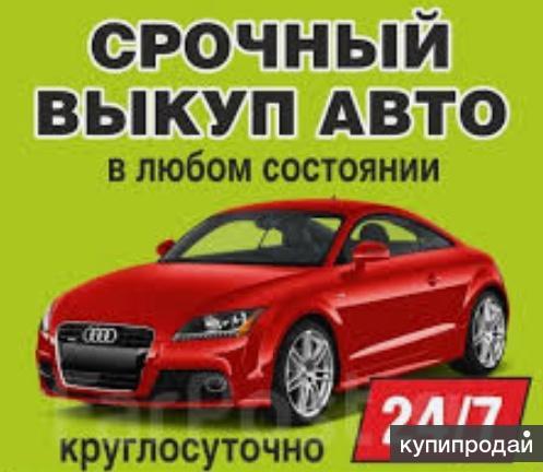 Выкуп авто Владивосток