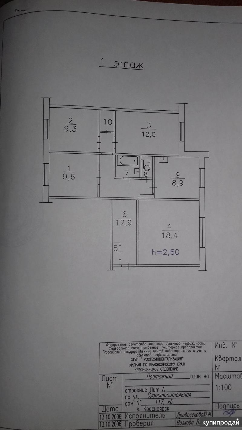 Продам квартиру ул. Судостроительная, дом 117