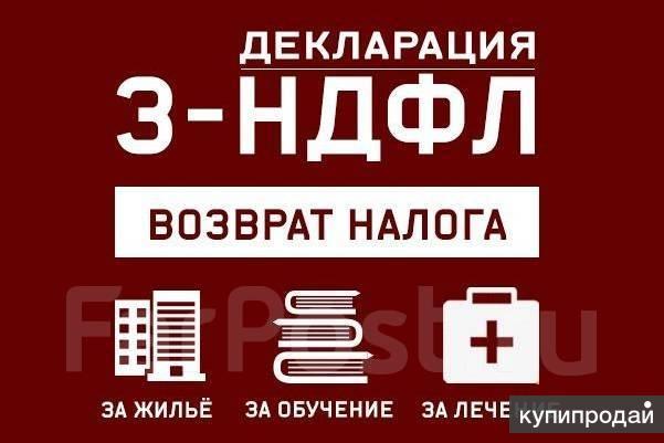 Декларации 3-НДФЛ, возврат налога