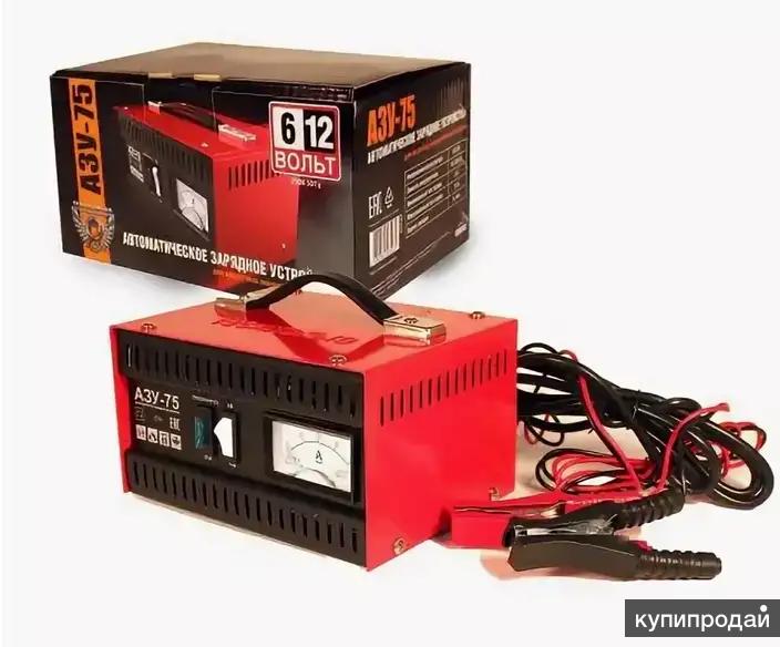 Продам автоматическое зарядное устройство
