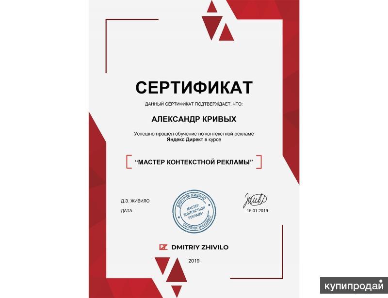 Реклама вашего бизнеса в Яндекс-Директ