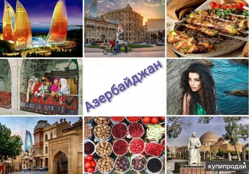 Азербайджан 17-29 августа
