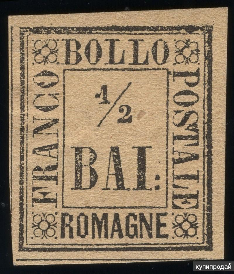 1859 год  Романья 1/2 Бай