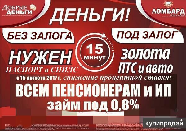 Получить кредит под 13 процентов в росбанке за 1 день выгодный в санкт петербурге