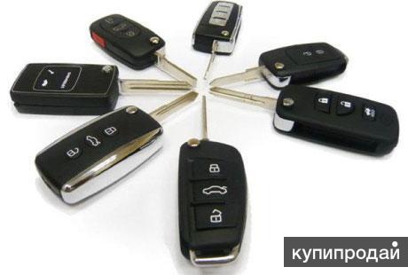 Автоключи