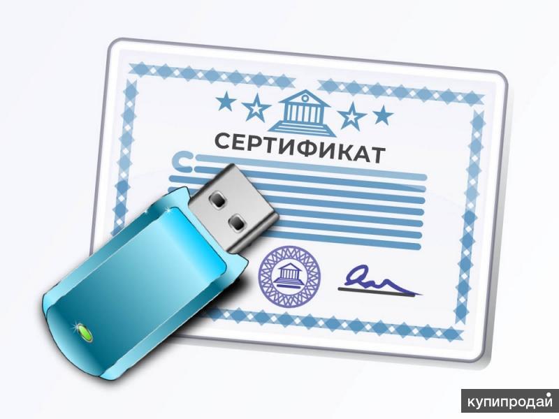 Настройка электронной цифровой подписи (ЭЦП), криптопро