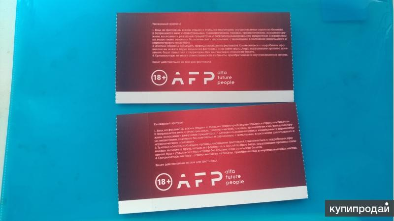 Оригинальные билеты стандарт на фестиваль AFP 2019