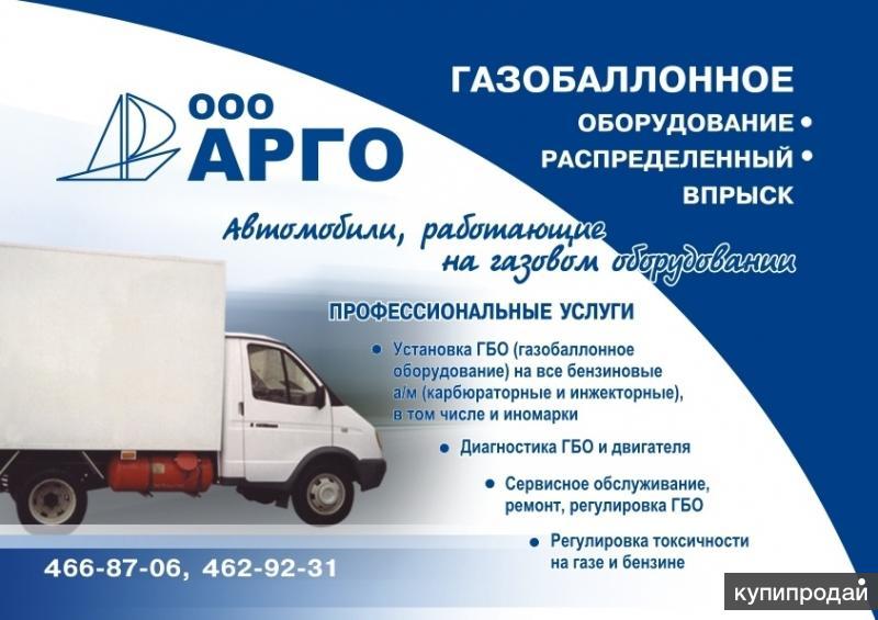 Установка газобаллонного оборудования на все виды автомобиля