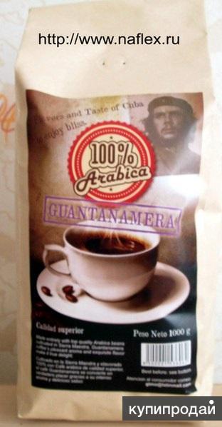 Кофе кубинский Гуантанамера и Тринидад