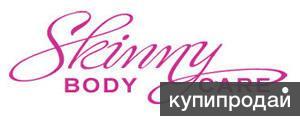 Компания Skinny Body Care приглашает к сотрудничеству
