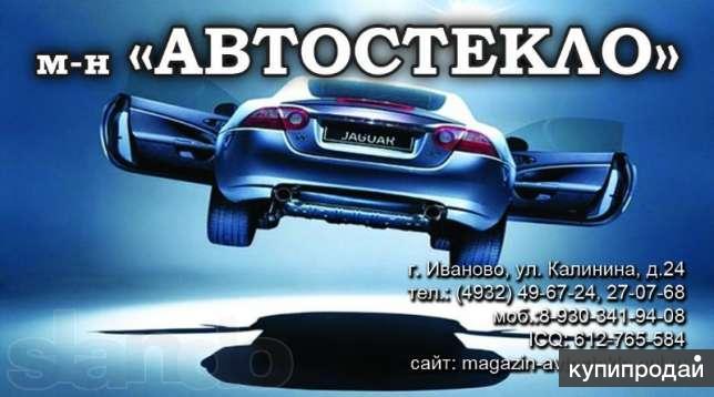 Автостекло Иваново