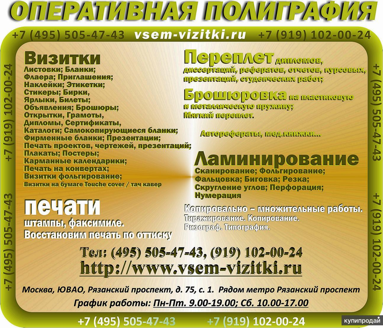 Оперативная полиграфия: Визитки; Листовки; Бланки; Флаера; Приглашения; Наклейки