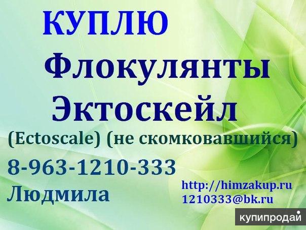 Купим флокулянты эктоскейл (Ectoscale) (не скомковавшийся)