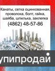 Заклепка стальная Ф 3 - Ф36, алюминиевая Ф 3 – Ф 8 ГОСТ 10299 ГОСТ 10300