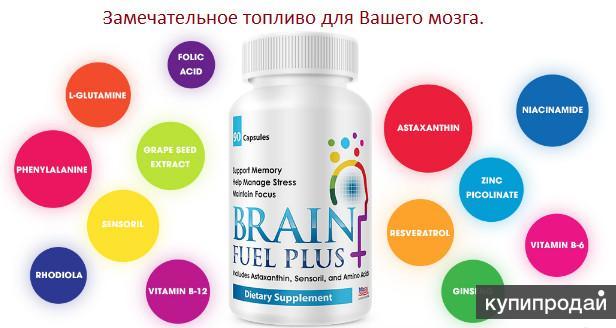 Питание для мозга.