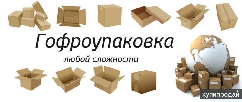 Гофрокартон, Гофрокороба, Гофролотки от Производителя в ЮФО