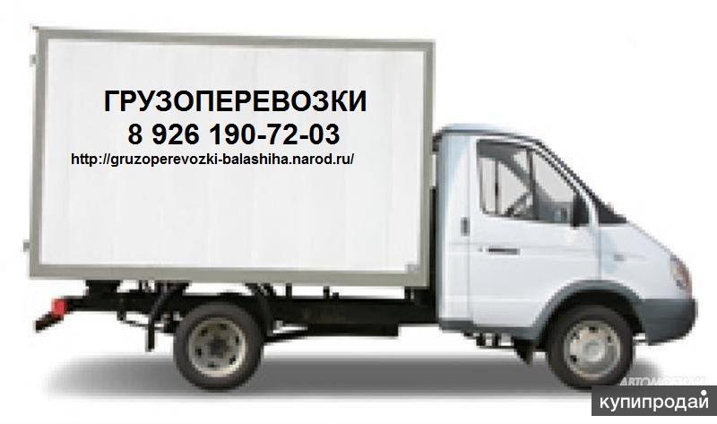 Грузоперевозки, переезд , Балашиха, заказать,  газель, дешево, Железнодорожный.