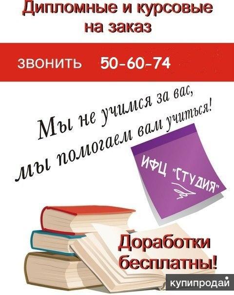 Помощь студентам в Омске