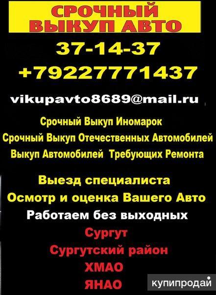 Выкуп Авто Сургут и ХМАО