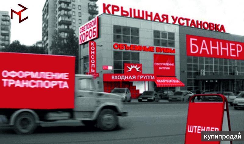 Наружная реклама, вывески, световые короба, входная группа.